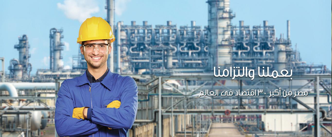 مصر 2030 الإقتصاد